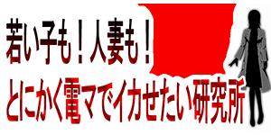豊橋豊川の風俗 若い子も!人妻も!とにかく電マでイカせたい研究所 研究員の写メ日記